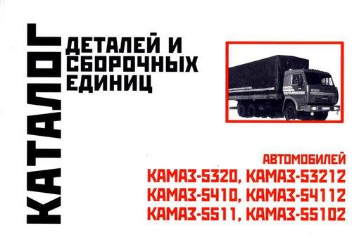 КамАЗ 5320-55102 Каталог запчастей