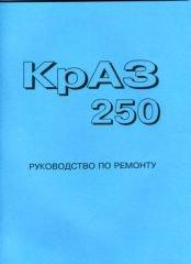 КрАЗ 250 Руководство по ремонту