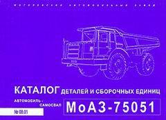 МоАЗ 7505 / 75051 Каталог деталей