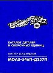 МоАЗ 546П Д357П Каталог деталей