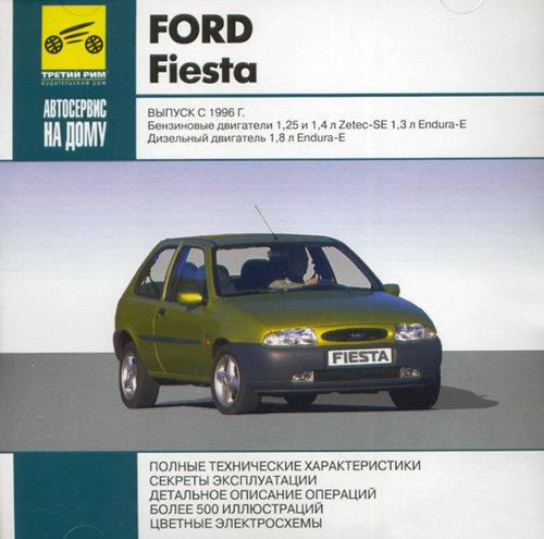 CD FORD FIESTA с 1996 бензин / дизель