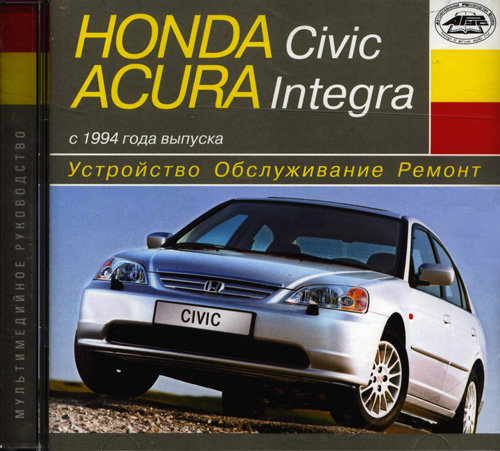 CD HONDA CIVIC / ACURA INTEGRA c 1994 бензин