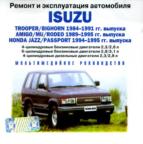 CD ISUZU TROOPER / BIGHORN 1984-1991 бензин / дизель