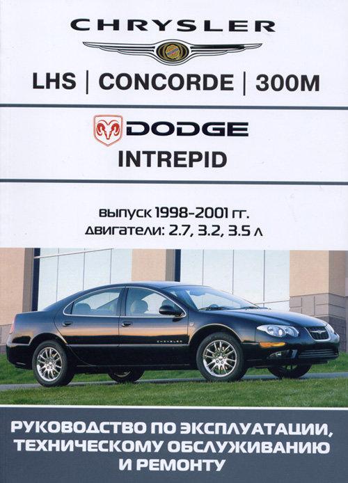 DODGE INTREPID (Додж Интерпид) 1998-2001 бензин Книга по ремонту и эксплуатации