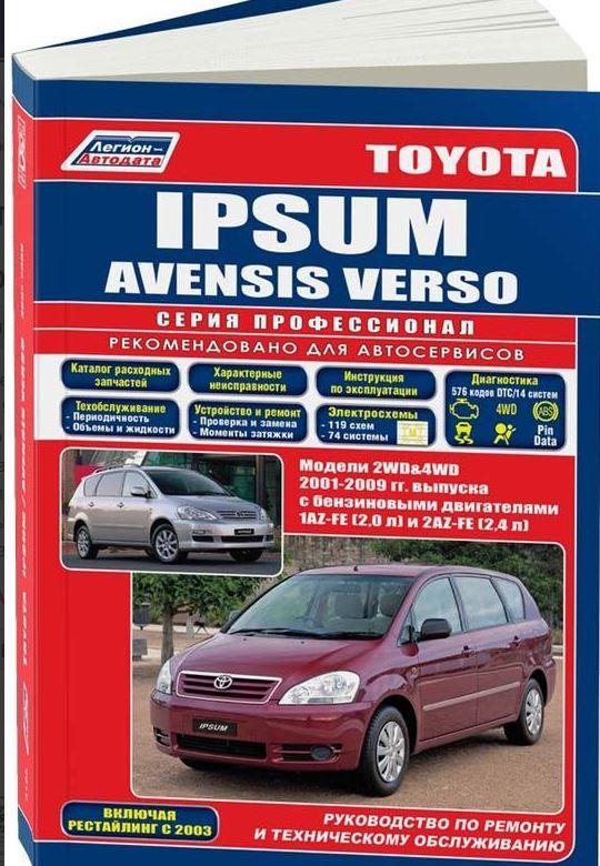Книга TOYOTA IPSUM (ТОЙОТА ИПСУМ) с 2001 бензин Пособие по ремонту и эксплуатации