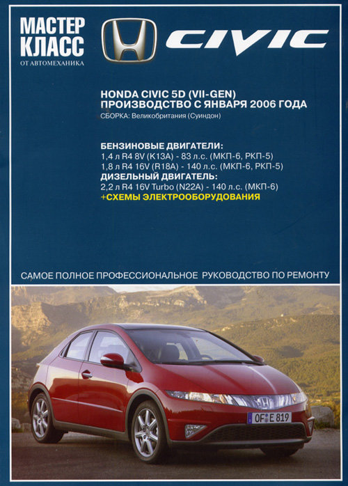 HONDA CIVIC 5D с 2006 бензин / дизель Пособие по ремонту и эксплуатации