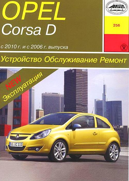 Руководство OPEL CORSA D (Опель Корса Д) с  2010 бензин Книга по ремонту и эксплуатации