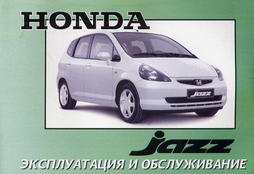 HONDA FIT / JAZZ  с 2001 бензин Инструкция по эксплуатации и техническому обслуживанию