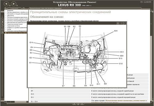 CD LEXUS RX300 с 1998 по 2003 бензин