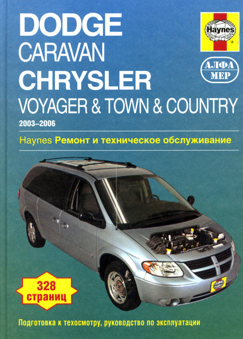 Книга CHRYSLER TOWN / COUNTRY / VOYAGER, DODGE CARAVAN 2003-2006 бензин Пособие по ремонту