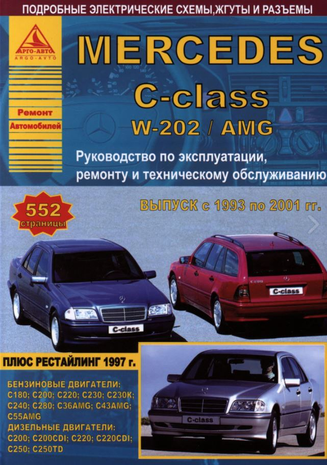 MERCEDES-BENZ C класс 1993-2001 (рестайлинг 1997) бензин / дизель Пособие по ремонту и эксплуатации