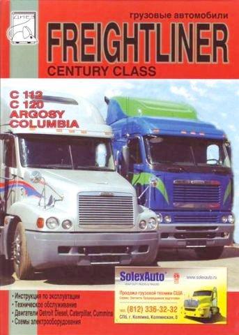 FREIGHTLINER COLUMBIA, ARGOSY, C 112, C 120, CENTURY CLASS Книга по эксплуатации и обслуживанию
