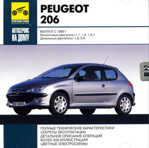 CD PEUGEOT 206 с 1998 бензин / дизель