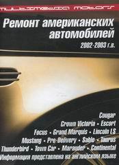 CD MERCURY MARAUDER 2002-2003