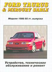 MERCURY SABLE / FORD TAURUS 1986-1995 бензин