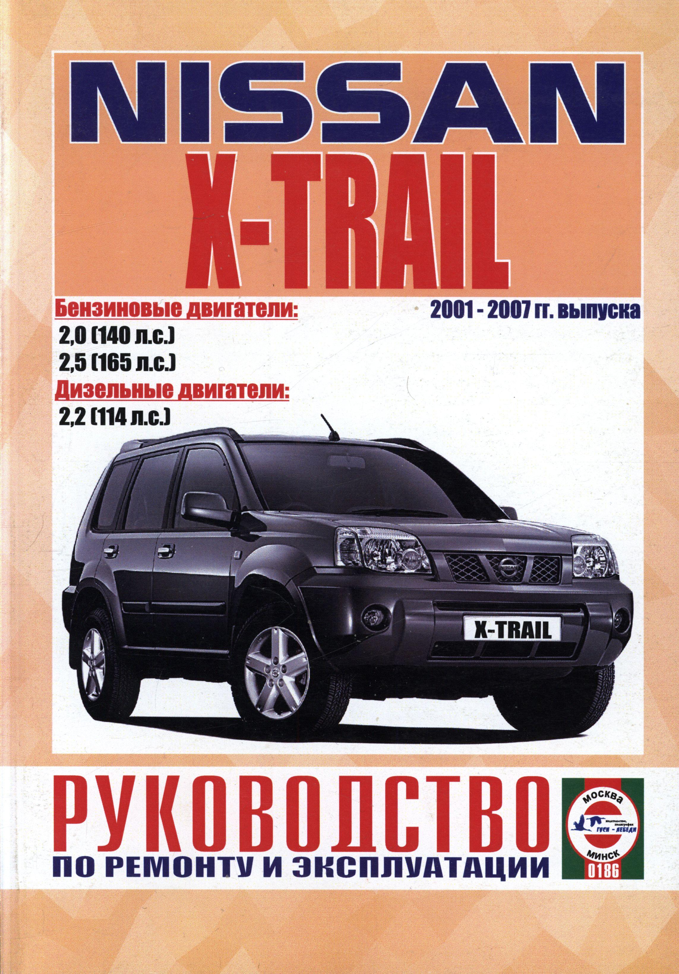 NISSAN X-TRAIL 2001-2007 бензин / дизель Книга по ремонту и эксплуатации