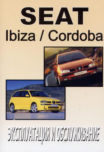 SEAT IBIZA / CORDOBA с 2001 Пособие по эксплуатации и техническому обслуживанию