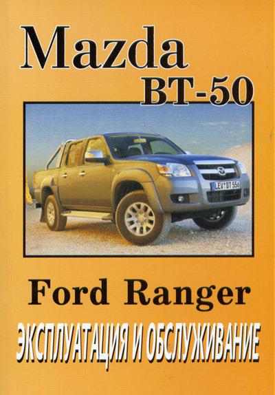 FORD RANGER / MAZDA BT-50 Книга по эксплуатации и техническому обслуживанию