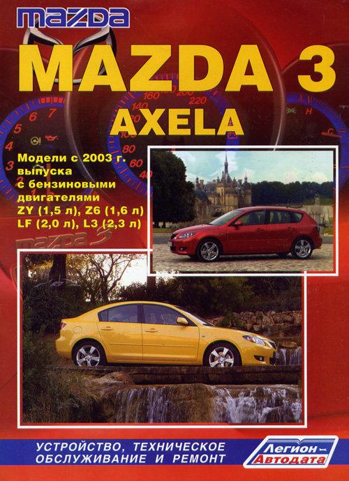 MAZDA AXELA / 3 с 2003 бензин Пособие по ремонту и эксплуатации