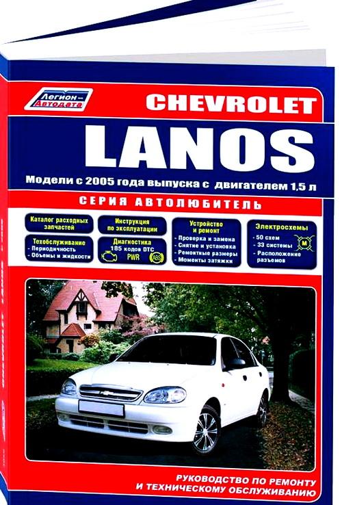 Инструкция CHEVROLET LANOS (Шевроле Ланос) с 2005 бензин Пособие по ремонту и эксплуатации