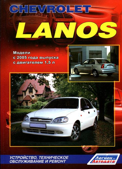 CHEVROLET LANOS с 2005 бензин Пособие по ремонту и эксплуатации