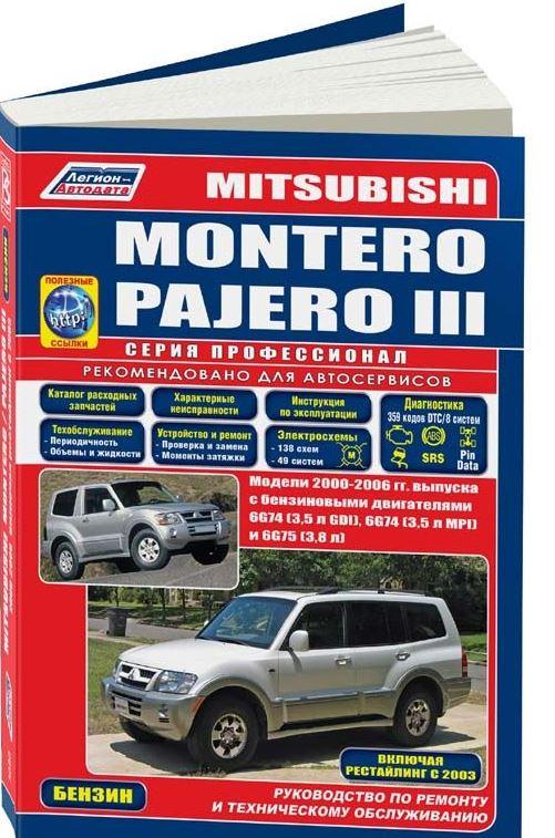 Инструкция MITSUBISHI PAJERO 3 / MONTERO (Мицубиси Паджеро3) 2000-2006 бензин Пособие по ремонту и эксплуатации (3090)
