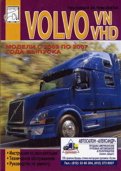 VOLVO VN / VHD 2002-2007 Пособие по ремонту и эксплуатации
