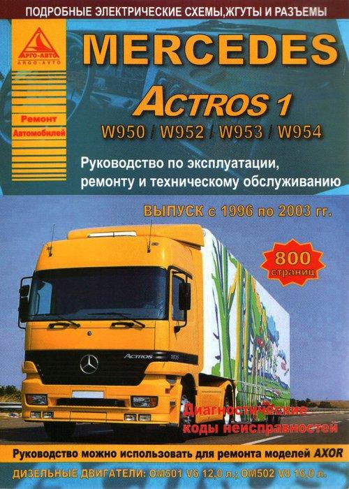 Книга MERCEDES-BENZ ACTROS (МЕРСЕДЕС АКТРОС) 1996-2003 дизель Руководство по ремонту и эксплуатации
