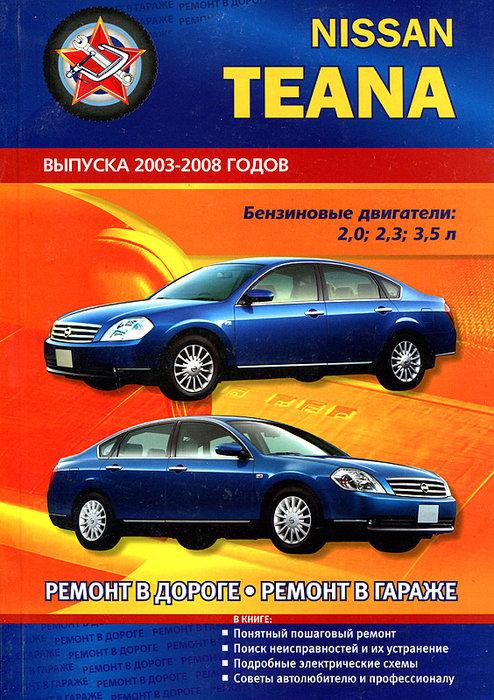 NISSAN TEANA 2003-2008 бензин Пособие по ремонту и эксплуатации