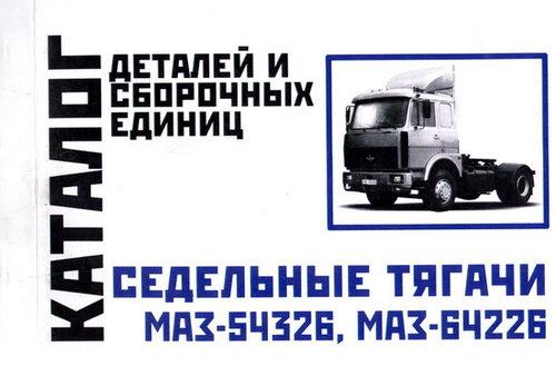 МАЗ 54326, 64226 Каталог запчастей