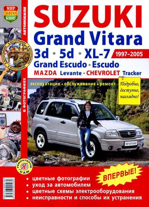 Книга CHEVROLET TRACKER (Шевроле Трекер) 1997-2005 бензин Руководство по ремонту и эксплуатации цветное