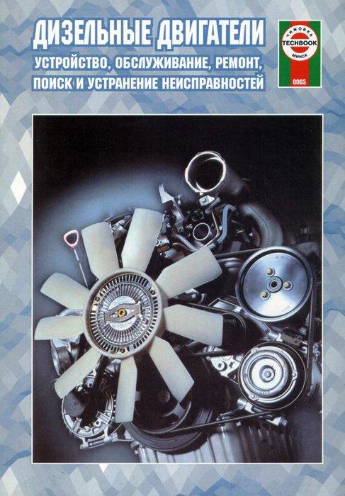 Дизельные двигатели. Устройство, обслуживание, ремонт
