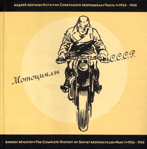 ИСТОРИЯ СОВЕТСКИХ МОТОЦИКЛОВ Часть 1 1924-1945
