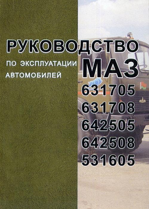 МАЗ 631705,  631708,  642505,  642508,  531605 Руководство по эксплуатации
