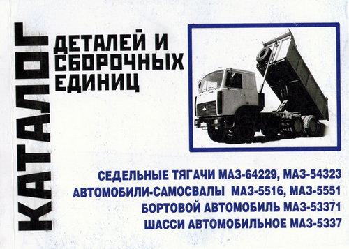 МАЗ 64229/54323/5516/5551/53371/5337 Каталог запчастей