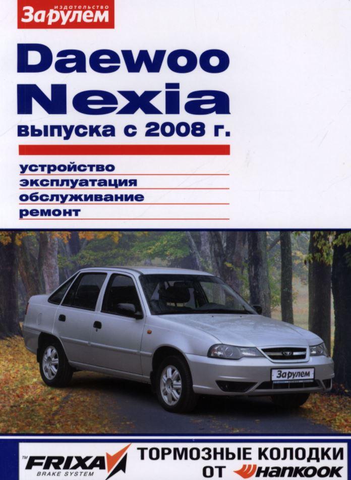 DAEWOO NEXIA с 2008 бензин Пособие по ремонту и эксплуатации цветное