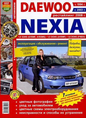 DAEWOO NEXIA с 1994, с 2003, с 2008 Пособие по ремонту в цветных фотографиях