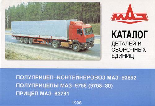МАЗ 93892, 9758, 83781 Каталог запчастей