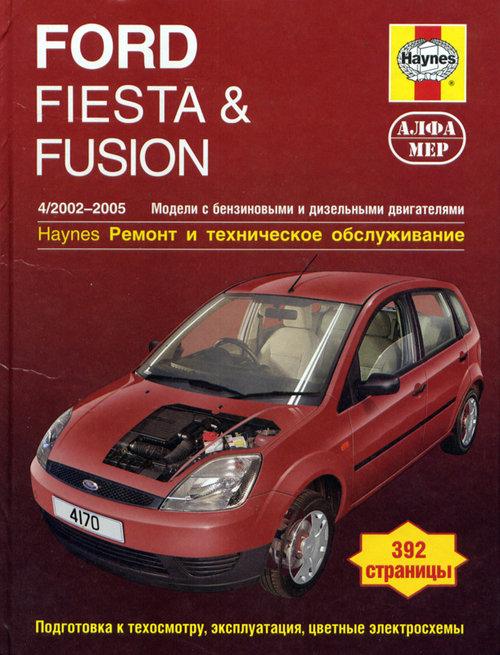 FORD FIESTA / FUSION 2002-2005 бензин / дизель Пособие по ремонту и эксплуатации