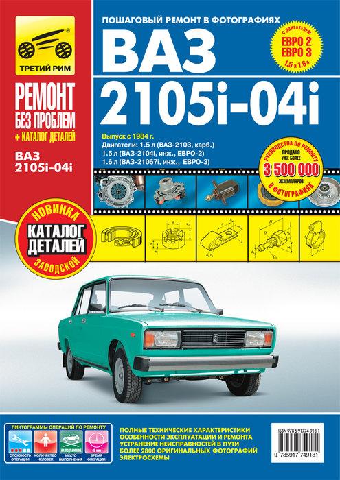 ВАЗ 2104, ВАЗ 2105 Руководство по ремонту + каталог запчастей в цветных фотографиях