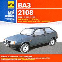 CD ВАЗ 2108