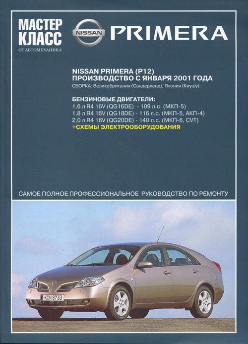NISSAN PRIMERA P12 с 2001 бензин Книга по ремонту и эксплуатации