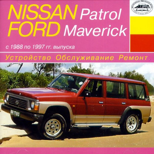 CD NISSAN PATROL / FORD MAVERICK 1988-1997 бензин