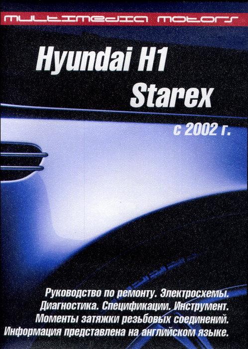 CD HYUNDAI STAREX с 2002