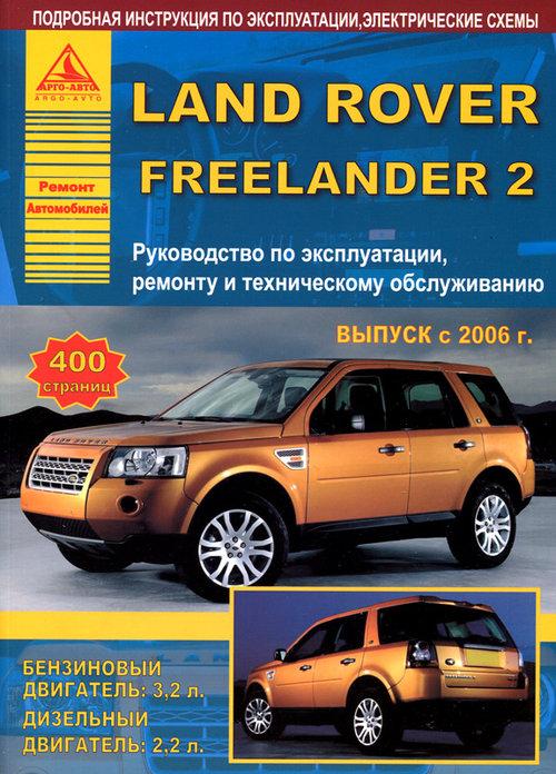 Руководство LAND ROVER FREELANDER 2 (Ленд Ровер Фрилендер-2) с 2006 бензин / дизель Книга по ремонту и эксплуатации