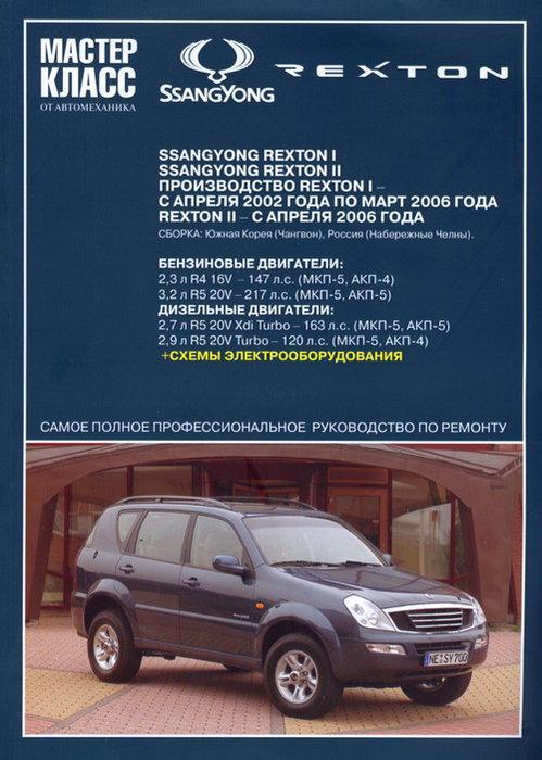 SSANG YONG REXTON I / REXTON II с 2002 и с 2006 бензин / дизель Пособие по ремонту и эксплуатации