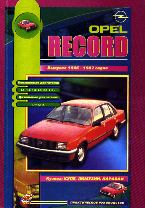 OPEL RECORD C / D / E 1966-1987 бензин / дизель