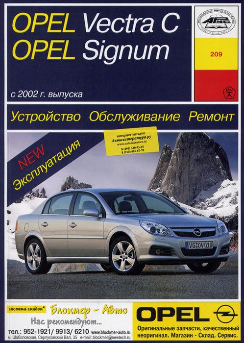 OPEL SIGNUM / VECTRA C с 2002 бензин / дизель Пособие по ремонту и эксплуатации