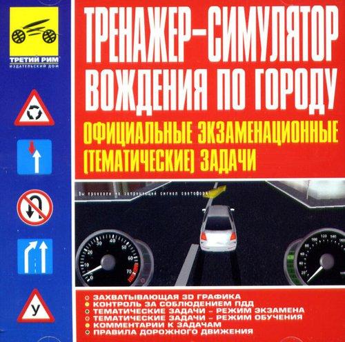 CD Тренажер-симулятор вождения по городу