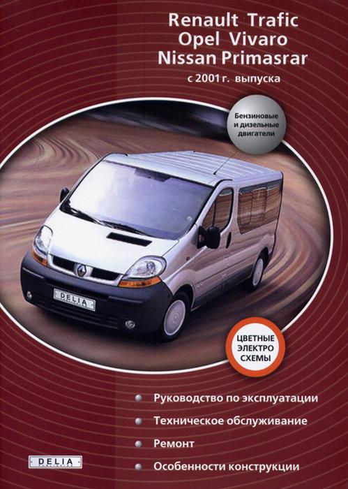 OPEL VIVARO / RENAULT TRAFIC / NISSAN PRIMASTAR с 2001 бензин / дизель Книга по ремонту и эксплуатации